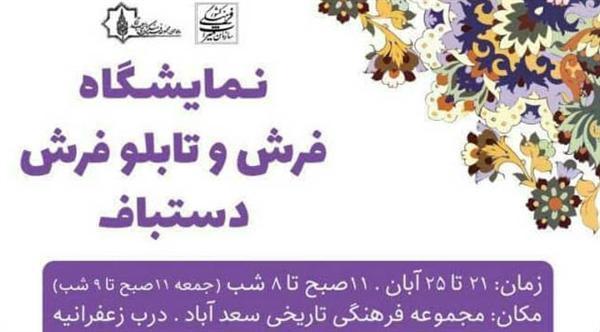 نمایشگاه فرش و تابلوفرش دستباف در مجموعه سعدآباد برگزار می گردد