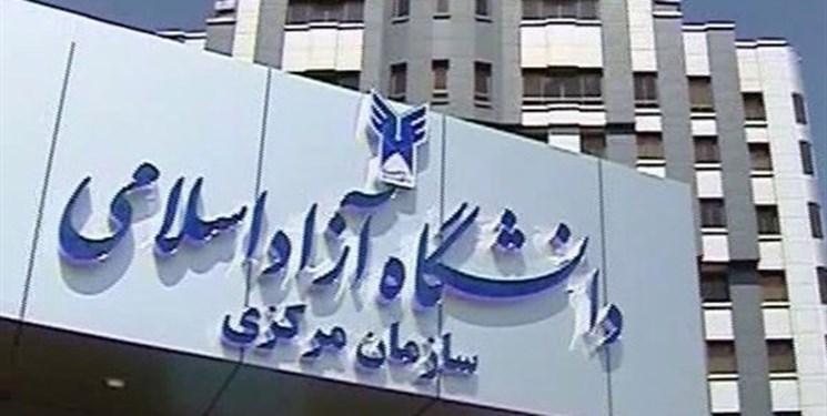 ثبت نام مجدد نقل و انتقال دانشجویان دانشگاه آزاد اسلامی آغاز شد