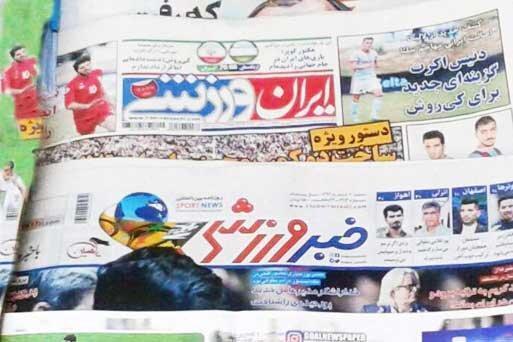 13 مهر ، تیتر یک روزنامه های ورزشی صبح ایران