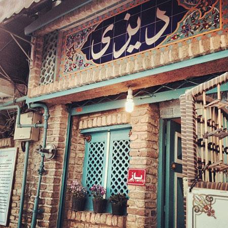 تهرانگردی؛ بهترین دیزی سرا های تهران