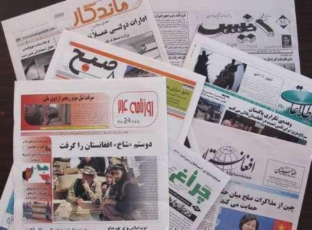 تصاویر صفحه اول روزنامه های افغانستان، 6 دلو
