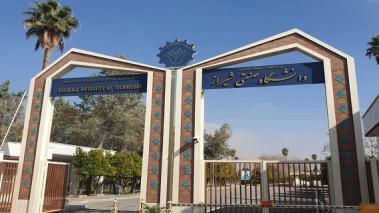 نحوه حذف ترم و ارائه رساله دکتری دانشگاه صنعتی شیراز اعلام شد