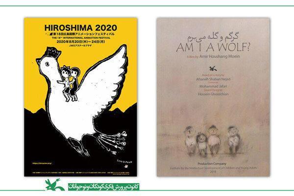 راه یابی گرگم و گله می برم به جشنواره انیمیشن هیروشیما