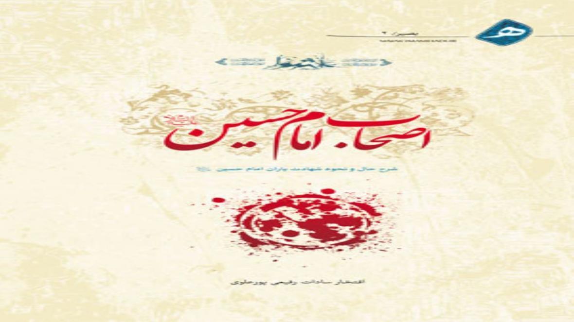 کتابی که از اصحاب امام حسین (ع) می گوید