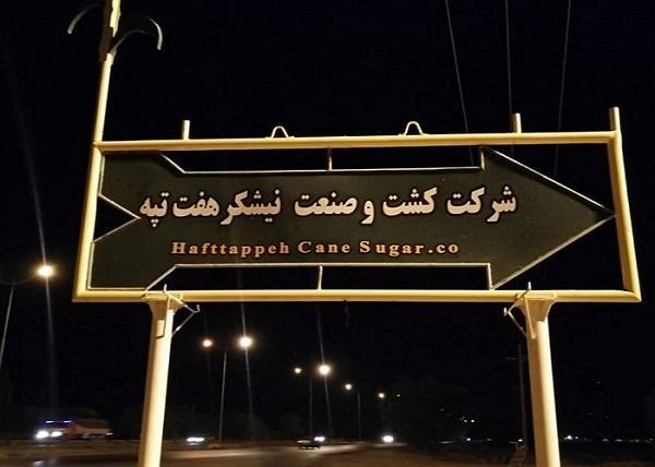 کارگران بازداشتى هفت تپه آزاد شدند