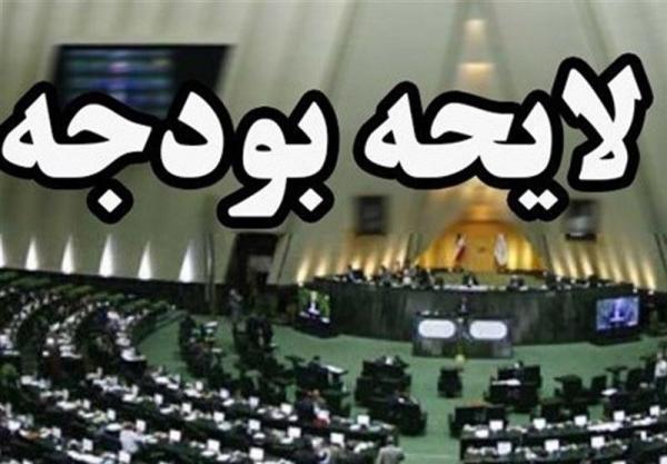 اعضای کمیسیون تلفیق لایحه بودجه سال 1400 معین شدند
