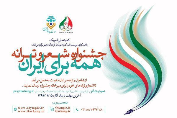جشنواره شعر و ترانههمه برای ایران برای کاروان اعزامی به توکیو