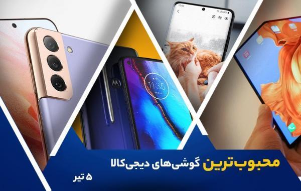 10 گوشی موبایل محبوب در خبرنگاران (5 تیر 1400)
