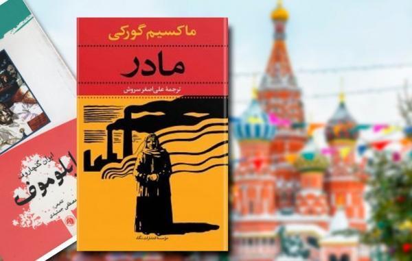 7 شاهکار ادبیات روسیه که همه باید بخوانند